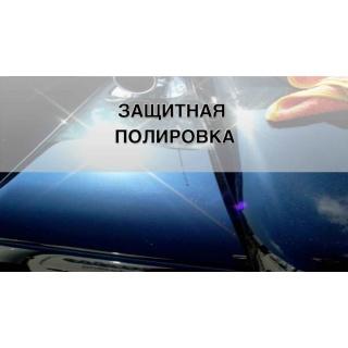 Защитная полировка автомобиля типа ДЖИП отечественный или иномарка цена в Autipaintw.ru СПб