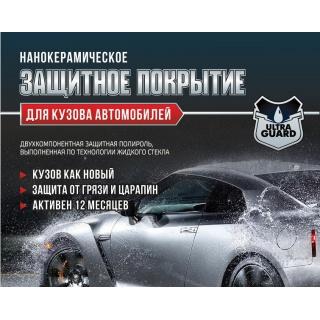 Защитная полировка автомобиля типа седан отечественный или иномарка цена в Autipaintw.ru СПб